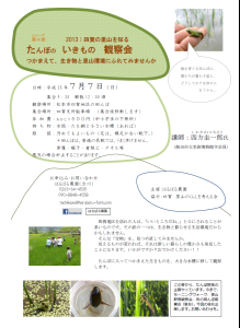 20130707田んぼの観察会チラシ画像化